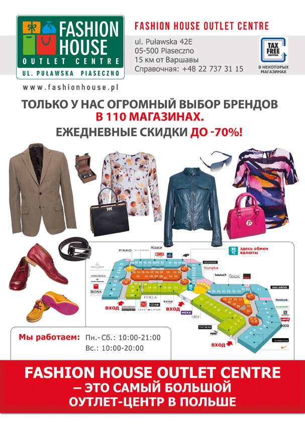 New Balance Fashion House Piaseczno
