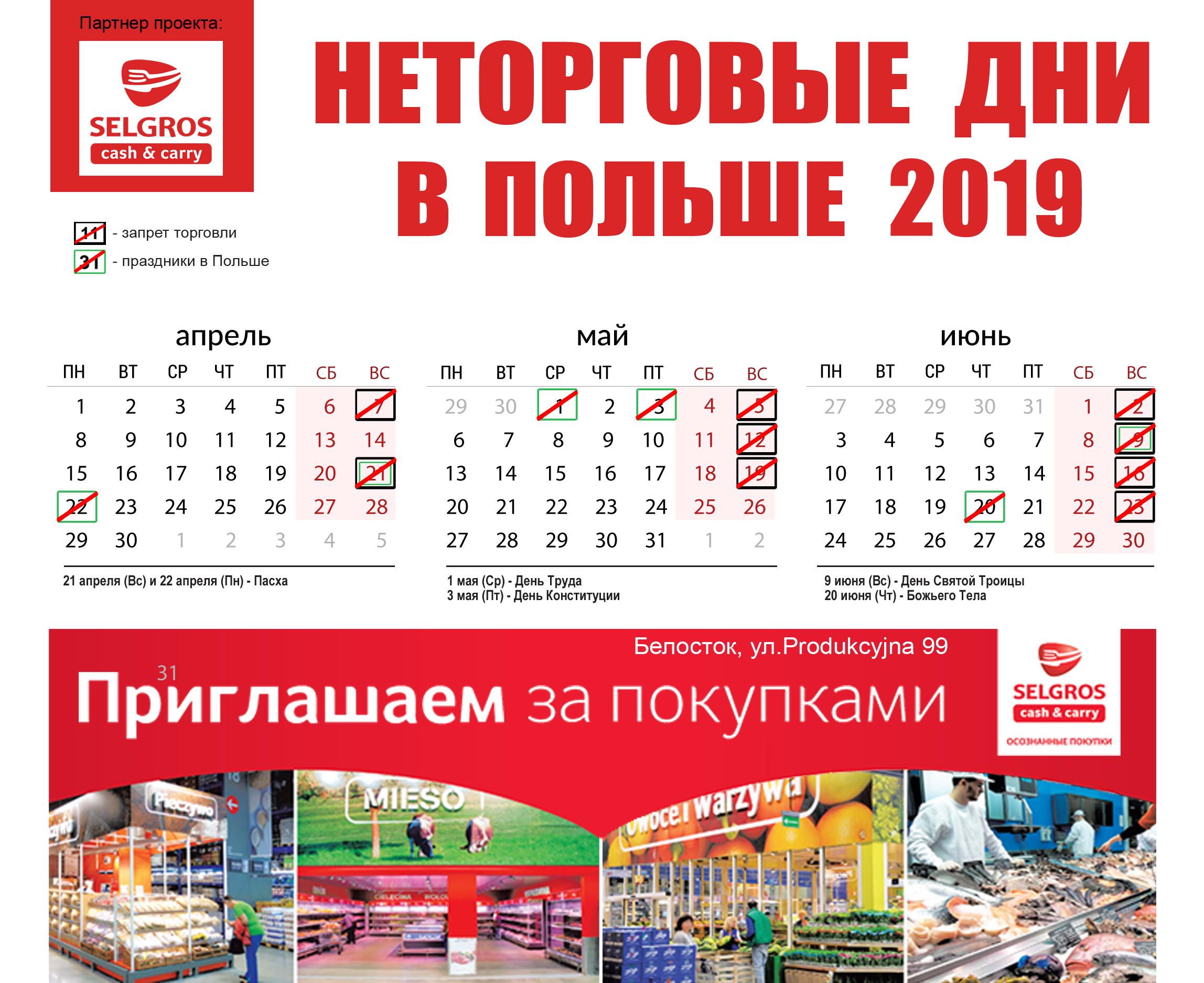 ab29e85c13c С 1 марта 2018 года в Польше начал действовать запрет на торговлю по  воскресеньям. Мы предлагаем воспользоваться нашим календарем